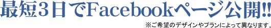 最短3日でFacebookページ公開